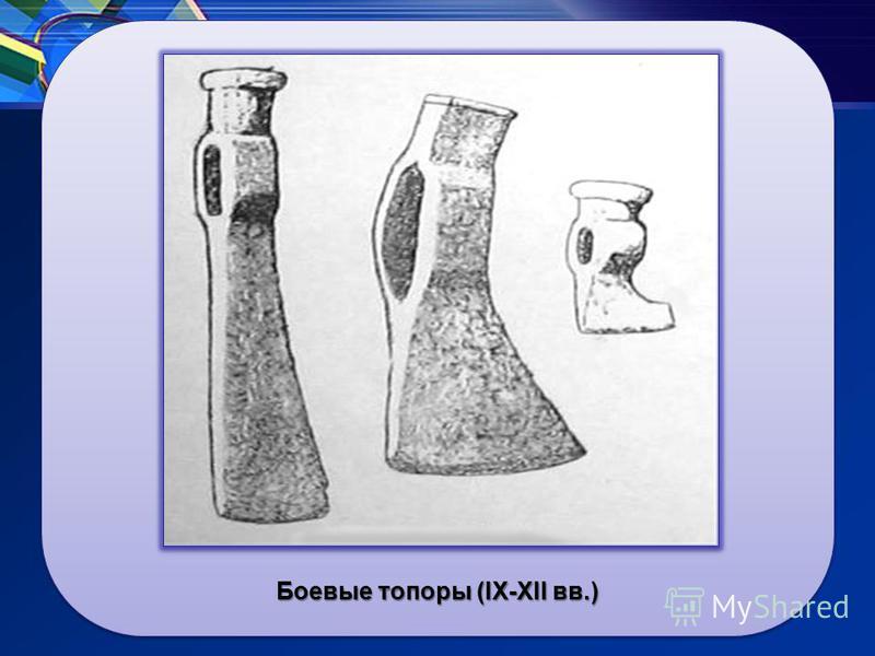 Боевые топоры (IX-XII вв.)