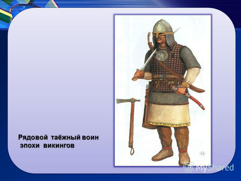 Рядовой таёжный воин эпохи викингов эпохи викингов Рядовой таёжный воин эпохи викингов эпохи викингов