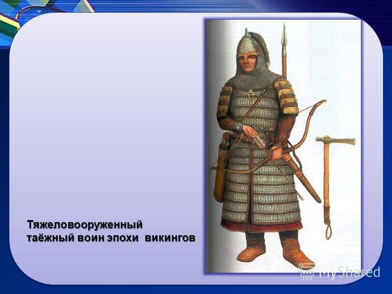 Тяжеловооруженный таёжный воин эпохи викингов Тяжеловооруженный