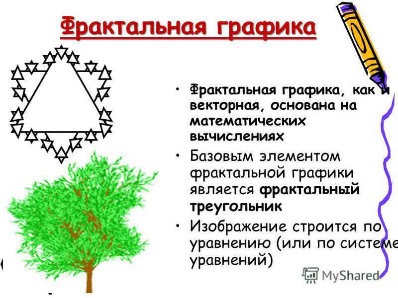 Сложные объекты векторной графики при увеличении можно рассматривать более подробно