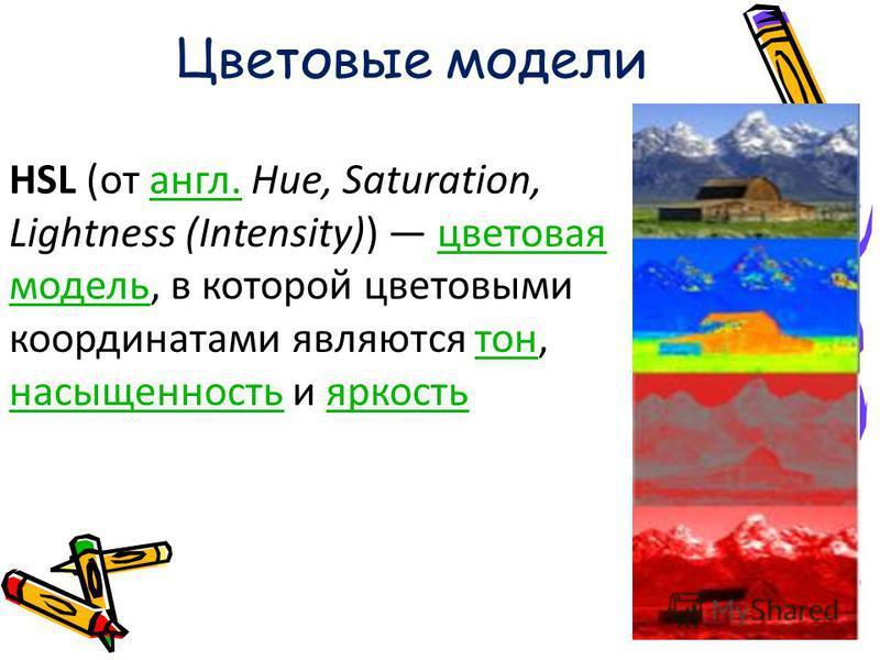 RGB (аббревиатура английских слов аббревиатура английских слов Red, Green, Blue красный, зелёный, синий) аддитивная цветовая модель красный зелёный синий цветовая модель CMYK: Cyan, Magenta, Yellow, Key color субтрактивная схема формирования цвета Цв