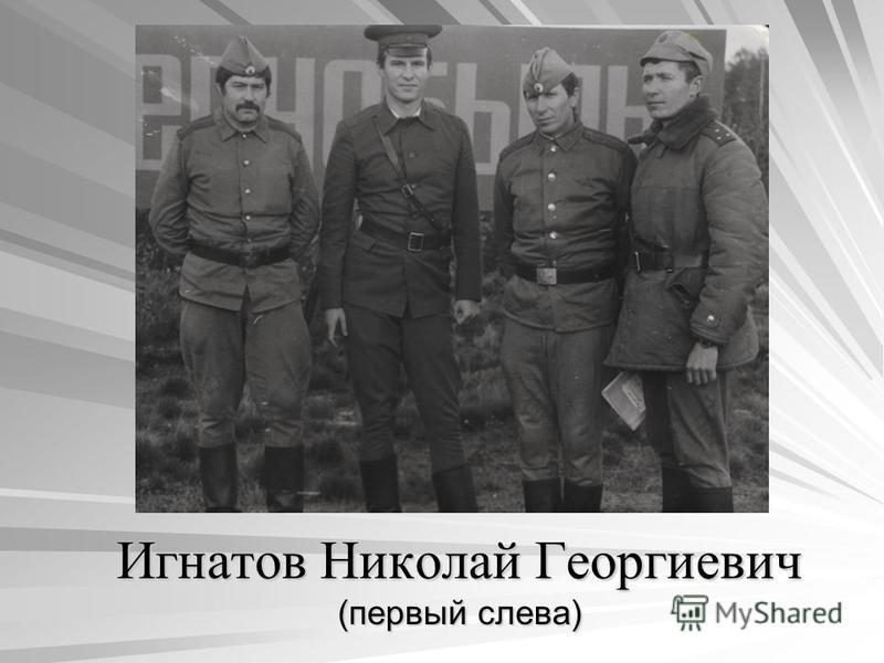 Игнатов Николай Георгиевич (первый слева)