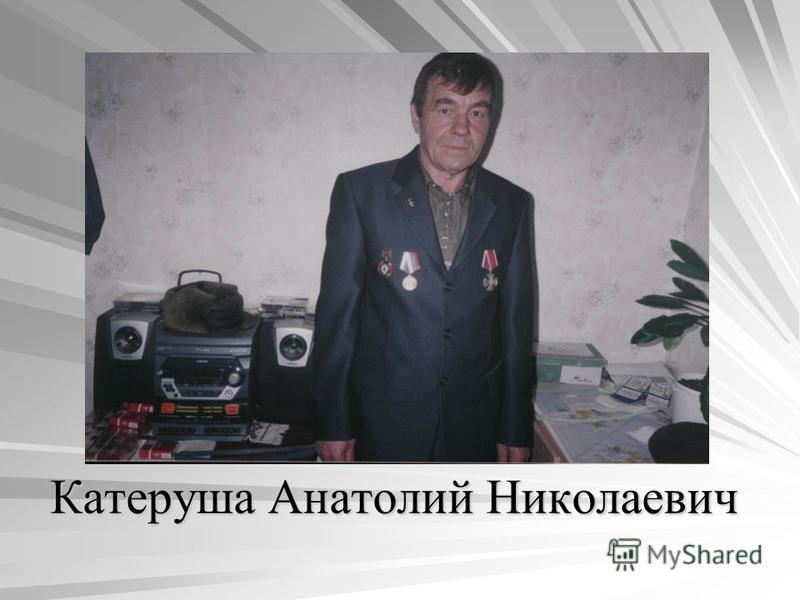 Катеруша Анатолий Николаевич