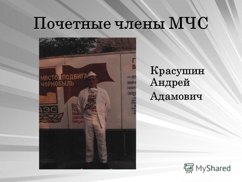 Почетные члены МЧС Красушин Андрей Адамович
