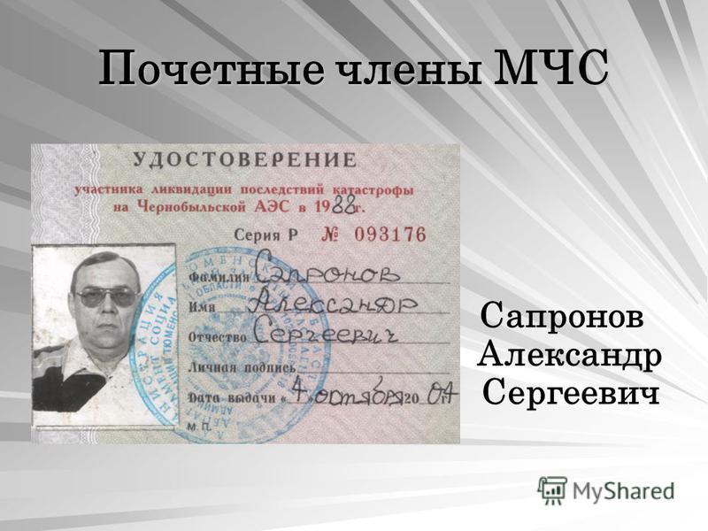 Почетные члены МЧС Сапронов Александр Сергеевич