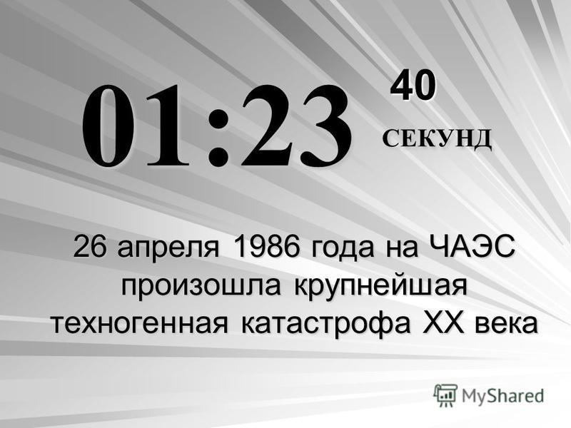 01:23 СЕКУНД 26 апреля 1986 года на ЧАЭС произошла крупнейшая техногенная катастрофа XX века 40