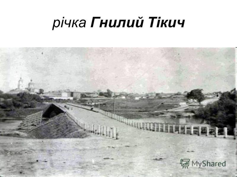 річка Гнилий Тікич