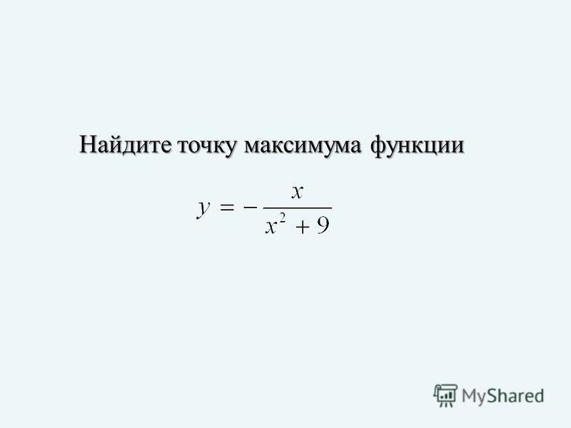 Найдите точку максимума функции