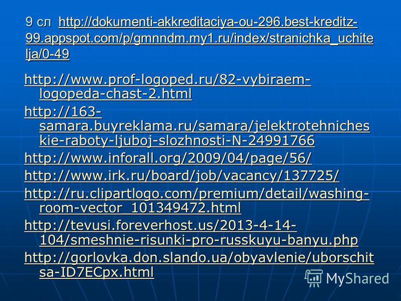 9 сл http://dokumenti-akkreditaciya-ou-296.best-kreditz- 99.appspot.com/p/gmnndm.my1.ru/index/stranichka_uchite lja/0-49 http://dokumenti-akkreditaciya-ou-296.best-kreditz- 99.appspot.com/p/gmnndm.my1.ru/index/stranichka_uchite lja/0-49http://dokumen