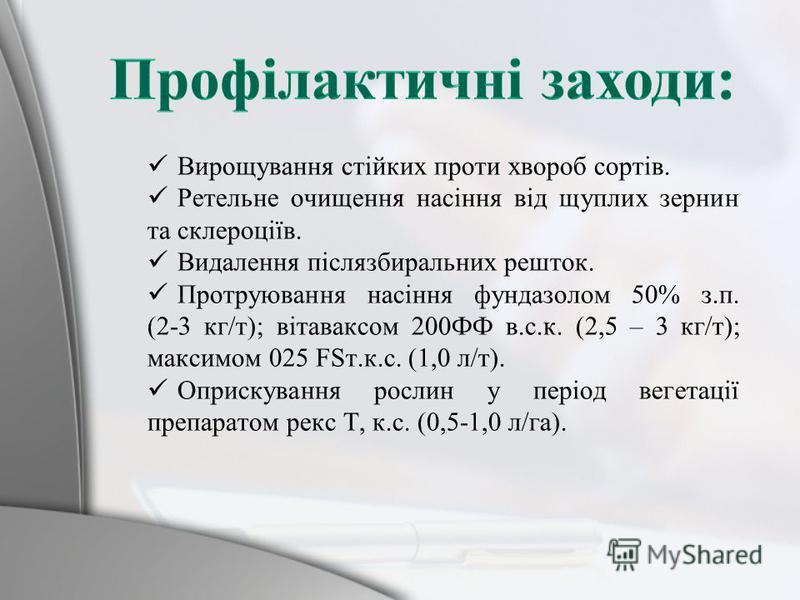 Вирощування стійких проти хвороб сортів. Ретельне очищення насіння від щуплих зернин та склероціїв. Видалення післязбиральних решток. Протруювання насіння фундазолом 50% з.п. (2-3 кг/т); вітаваксом 200ФФ в.с.к. (2,5 – 3 кг/т); максимом 025 FSт.к.с. (