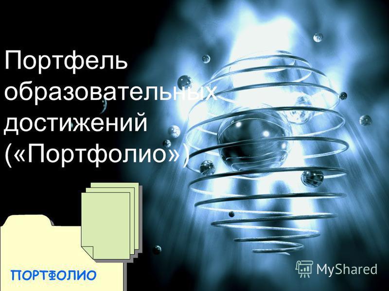 Портфель образовательных достижений («Портфолио») ПОРТФОЛИО
