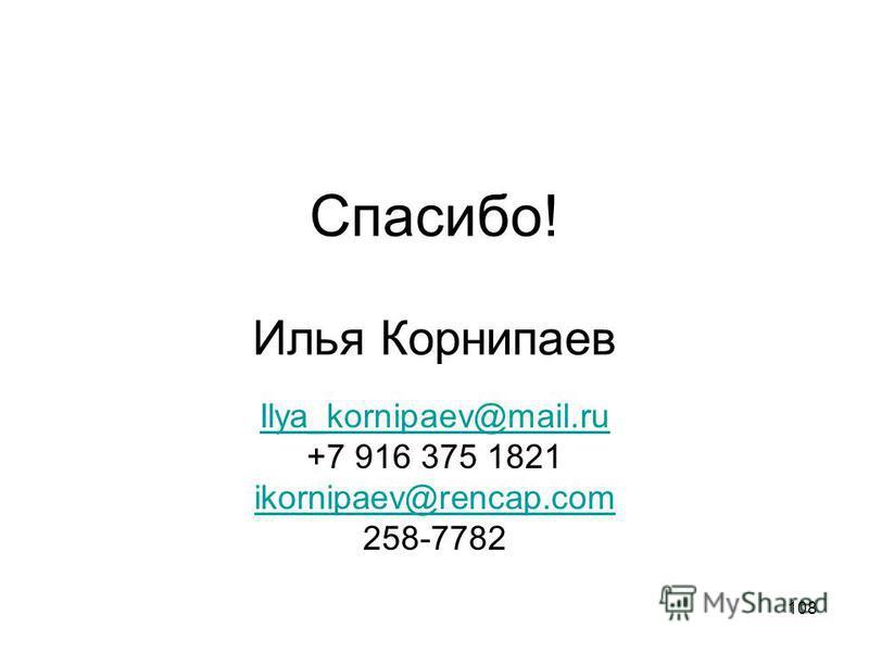 108 Спасибо! Илья Корнипаев Ilya_kornipaev@mail.ru +7 916 375 1821 ikornipaev@rencap.com 258-7782
