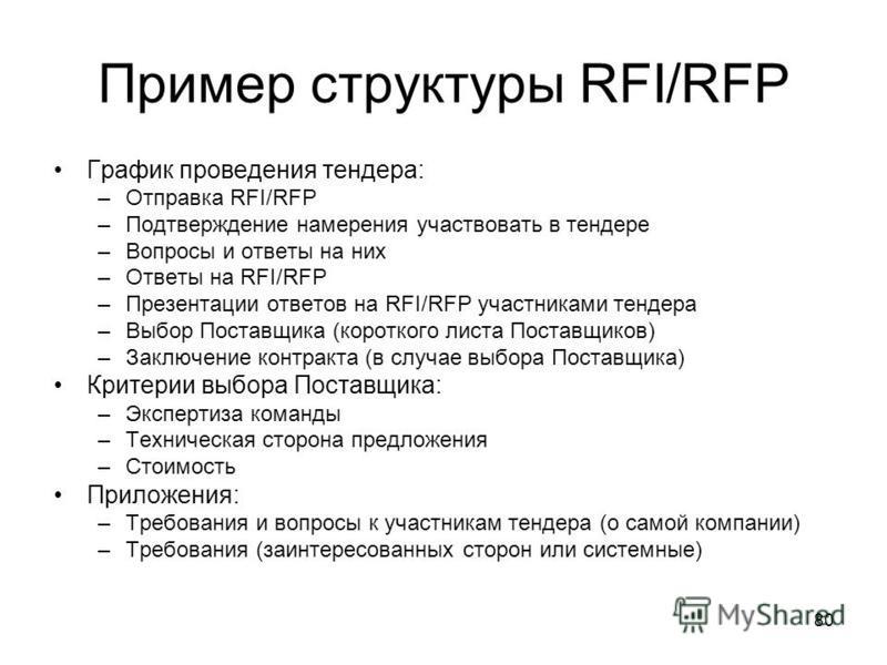 80 Пример структуры RFI/RFP График проведения тендера: –Отправка RFI/RFP –Подтверждение намерения участвовать в тендере –Вопросы и ответы на них –Ответы на RFI/RFP –Презентации ответов на RFI/RFP участниками тендера –Выбор Поставщика (короткого листа