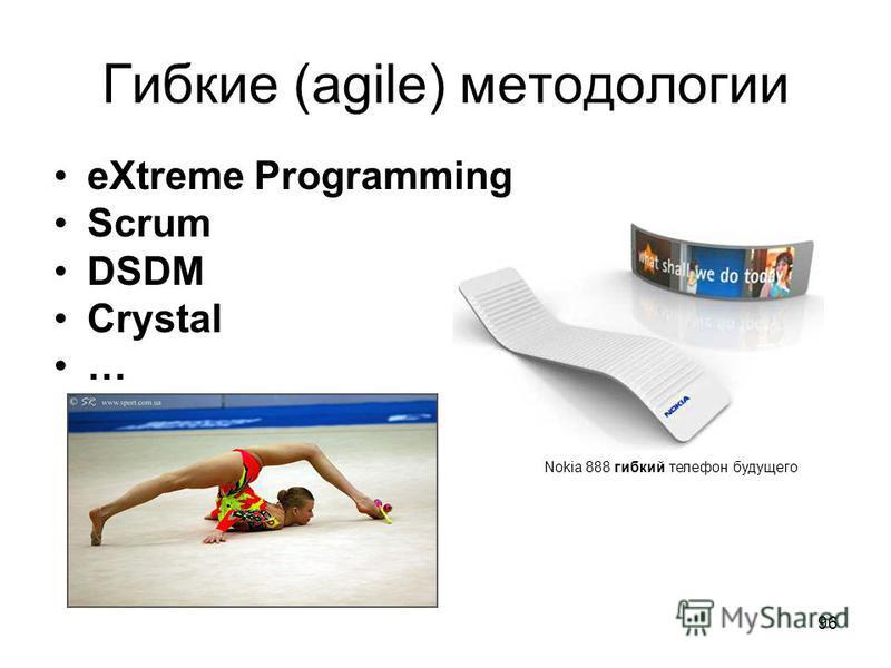 96 Гибкие (agile) методологии eXtreme Programming Scrum DSDM Crystal … Nokia 888 гибкий телефон будущего