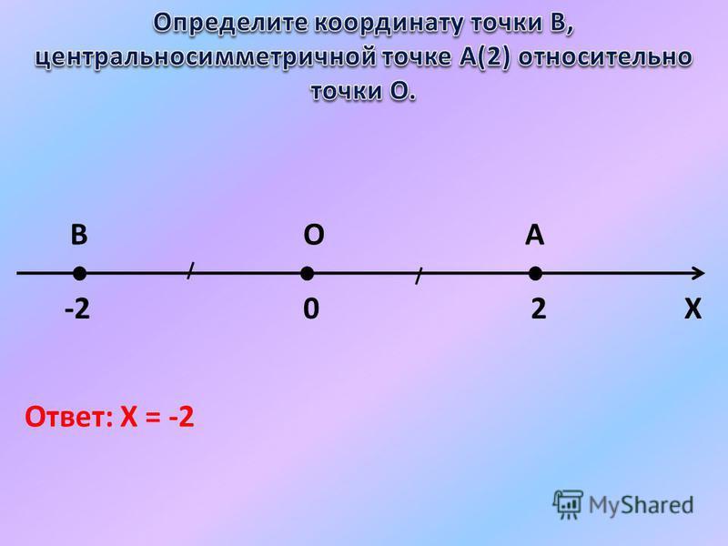 ОВА 0-22Х Ответ: Х = -2
