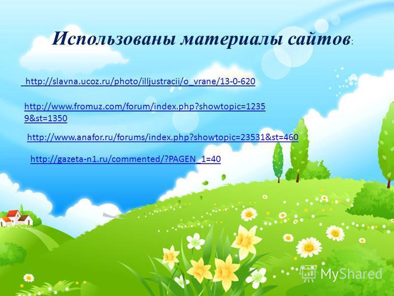 Использованы материалы сайтов : http://slavna.ucoz.ru/photo/illjustracii/o_vrane/13-0-620 http://www.fromuz.com/forum/index.php?showtopic=1235 9&st=1350 http://www.anafor.ru/forums/index.php?showtopic=23531&st=460 http://gazeta-n1.ru/commented/?PAGEN