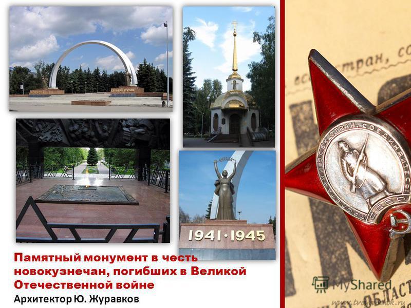 Памятный монумент в честь новокузнечан, погибших в Великой Отечественной войне Архитектор Ю. Журавков