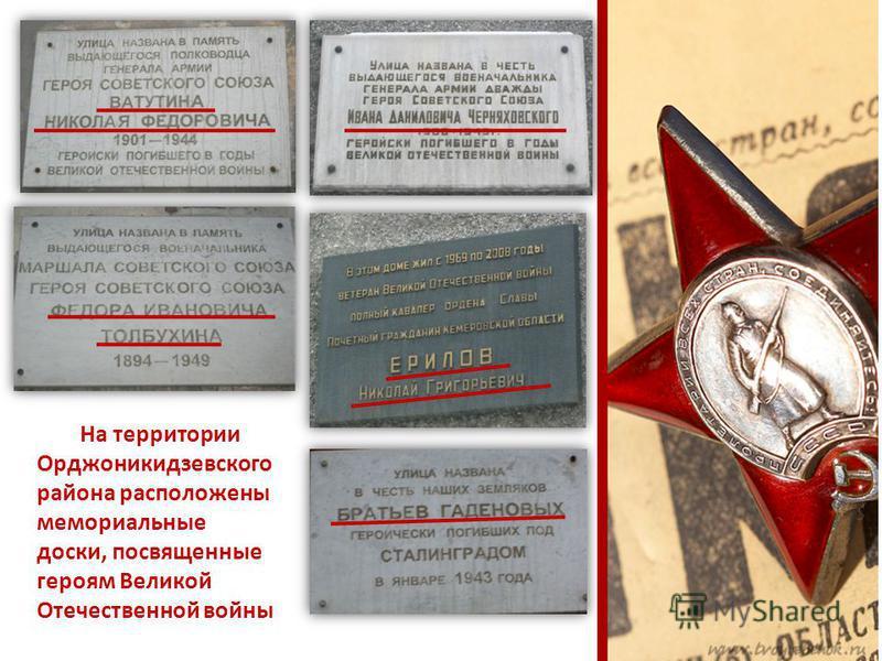 На территории Орджоникидзевского района расположены мемориальные доски, посвященные героям Великой Отечественной войны