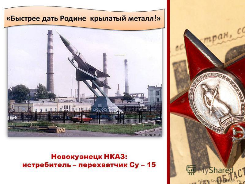 «Быстрее дать Родине крылатый металл!» НовокузнецкНКАЗ: истребитель – перехватчик Су – 15