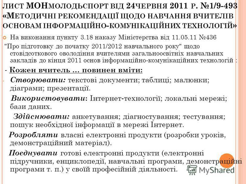 ЛИСТ МОН МОЛОДЬСПОРТ ВІД 24 ЧЕРВНЯ 2011 Р. 1/9-493 «М ЕТОДИЧНІ РЕКОМЕНДАЦІЇ ЩОДО НАВЧАННЯ ВЧИТЕЛІВ ОСНОВАМ ІНФОРМАЦІЙНО - КОМУНІКАЦІЙНИХ ТЕХНОЛОГІЙ » На виконання пункту 3.18 наказу Міністерства від 11.05.11 436