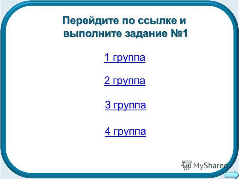 Перейдите по ссылке и выполните задание 1 1 группа 2 группа 3 группа 4 группа