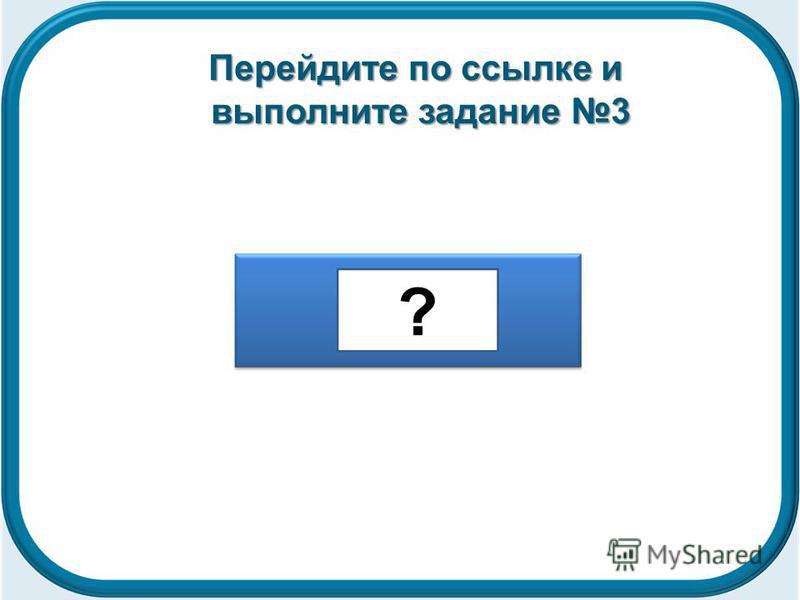 Перейдите по ссылке и выполните задание 3