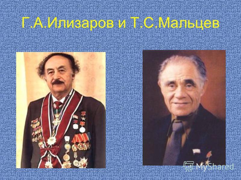 Г.А.Илизаров и Т.С.Мальцев