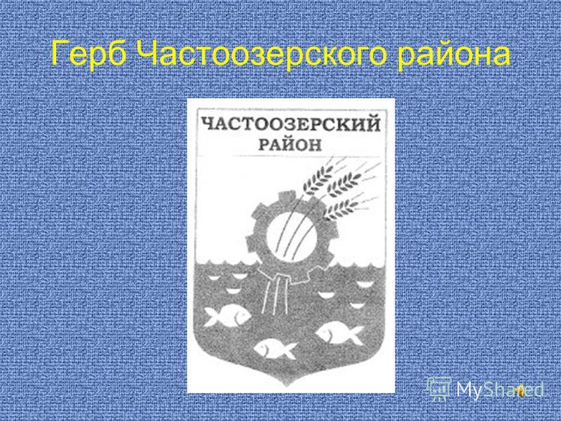 Герб Частоозерского района