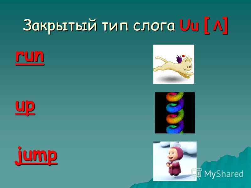 Закрытый тип слога Uu [ Λ ] runupjump