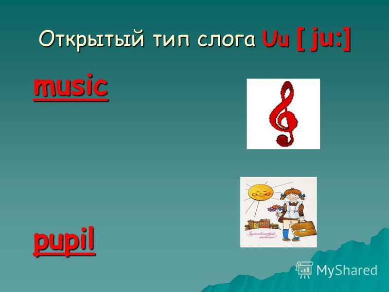Открытый тип слога Uu [ ju:] musicpupil
