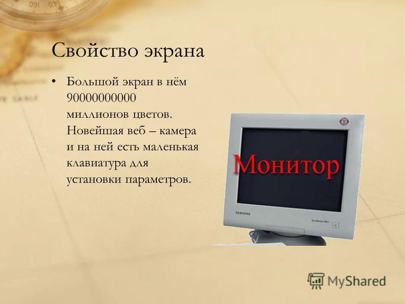 Свойство экрана Большой экран в нём 90000000000 миллионов цветов. Новейшая веб – камера и на ней есть маленькая клавиатура для установки параметров.