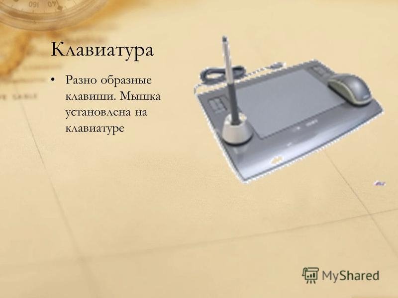 Клавиатура Разно образные клавиши. Мышка установлена на клавиатуре
