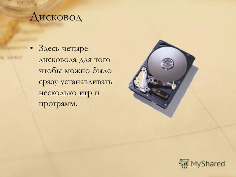 Дисковод Здесь четыре дисковода для того чтобы можно было сразу устанавливать несколько игр и программ.
