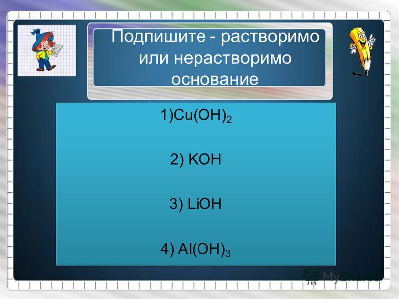 Подпишите - растворимо или нерастворимо основание 1)Cu(OH) 2 2) KOH 3) LiOH 4) AI(OH) 3 1)Cu(OH) 2 2) KOH 3) LiOH 4) AI(OH) 3