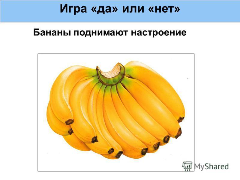 Бананы поднимают настроение Игра «да» или «нет»