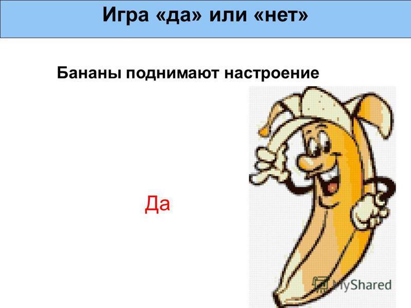 Бананы поднимают настроение Игра «да» или «нет» Да