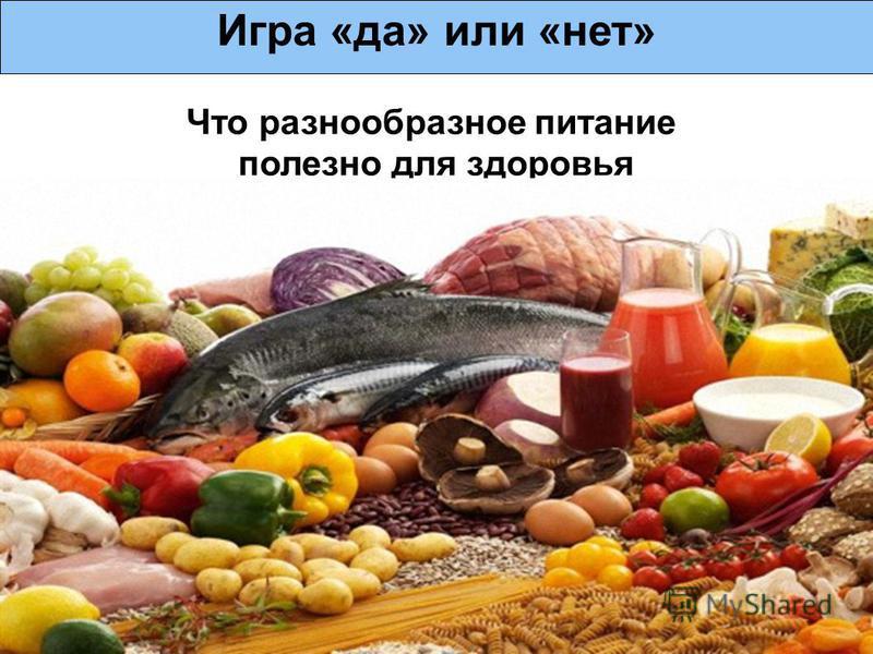 Что разнообразное питание полезно для здоровья Игра «да» или «нет»