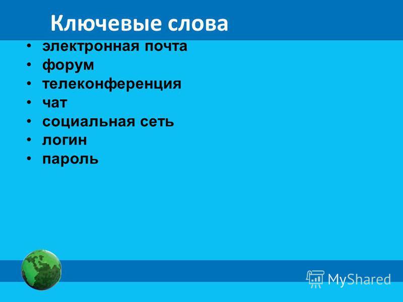 Ключевые слова электронная почта форум телеконференция чат социальная сеть логин пароль