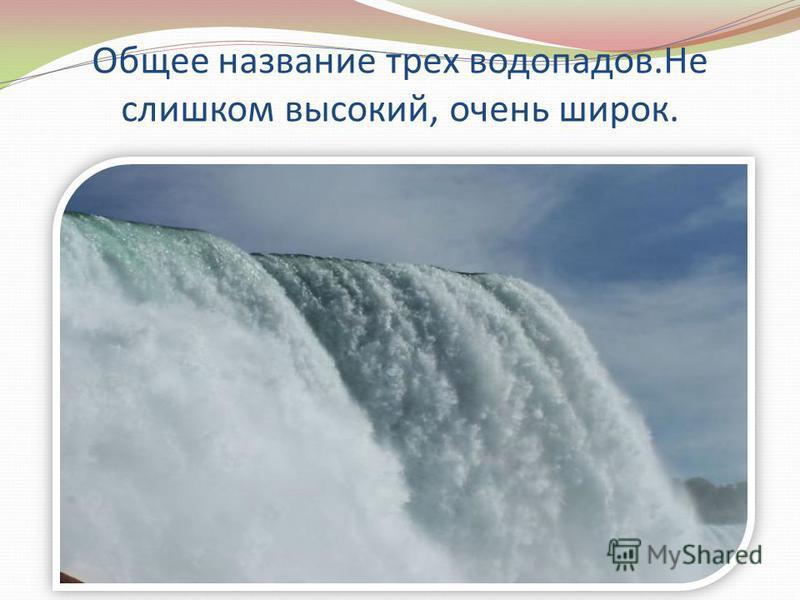 Общее название трех водопадов.Не слишком высокий, очень широк.