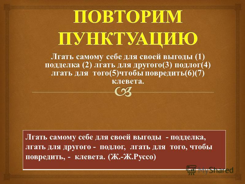 Лгать самому себе для своей выгоды (1) поделка (2) лгать для другого (3) подлог (4) лгать для того (5) чтобы повредить (6)(7) клессвета. Лгать самому себе для своей выгоды - поделка, лгать для другого - подлог, лгать для того, чтобы повредить, - клес