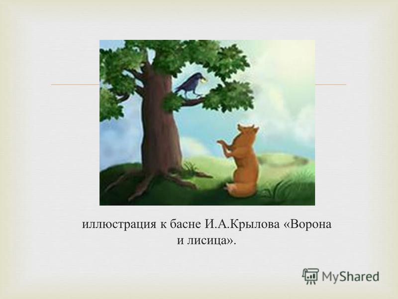 иллюстрация к басне И. А. Крылова « Ворона и лисица ».
