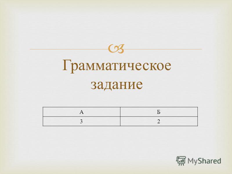 Грамматическое задание АБ 32