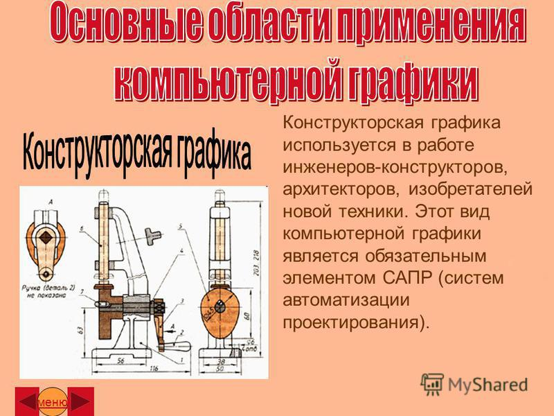 Конструкторская графика используется в работе инженеров-конструкторов, архитекторов, изобретателей новой техники. Этот вид компьютерной графики является обязательным элементом САПР (систем автоматизации проектирования). меню