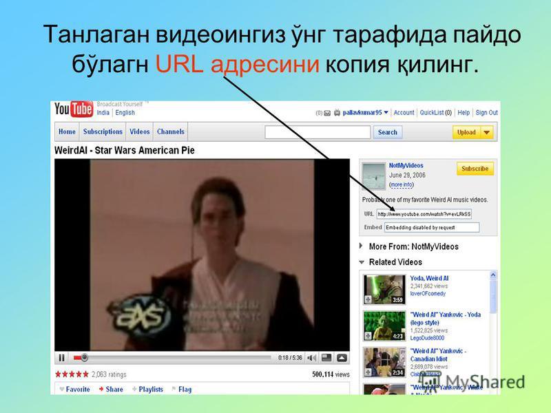 Танлаган видеоингиз ўнг тарафида пайдо бўлагн URL адресини копия қилинг.
