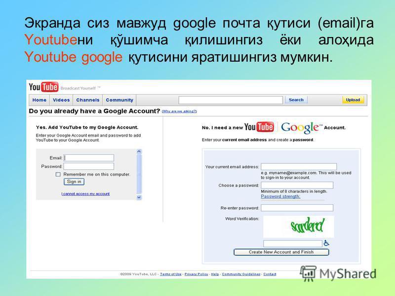 Экранда сиз мавжуд google почта қутиси (email)га Youtubeни қўшимча қилишингиз ёки алоҳида Youtube google қутисини яратишингиз мумкин.