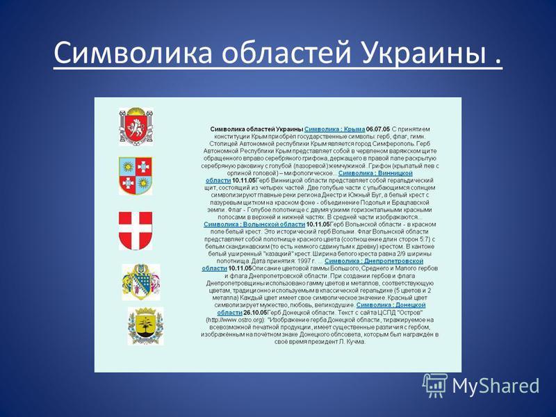 Символика областей Украины.
