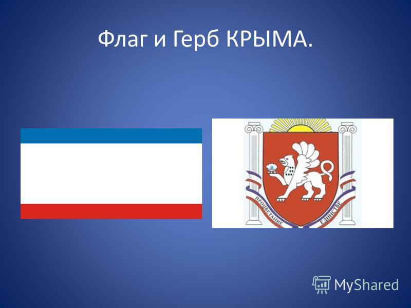 Флаг и Герб КРЫМА.