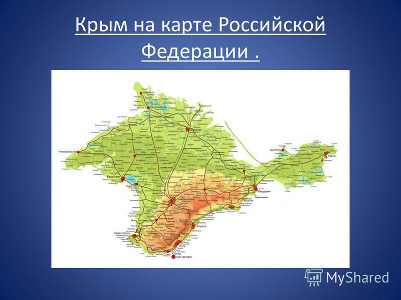 Крым на карте Российской Федерации.
