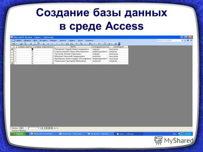Создание базы данных в среде Access