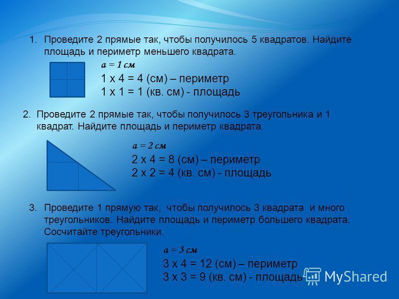 1. Проведите 2 прямые так, чтобы получилось 5 квадратов. Найдите площадь и периметр меньшего квадрата. 2. Проведите 2 прямые так, чтобы получилось 3 треугольника и 1 квадрат. Найдите площадь и периметр квадрата. 3. Проведите 1 прямую так, чтобы получ